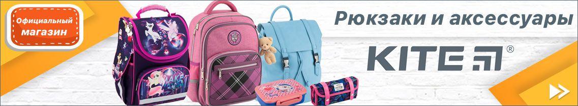 36c5cdf12033 Широкий выбор рюкзаков и сумок для детей и взрослых ТМ KITE c ...